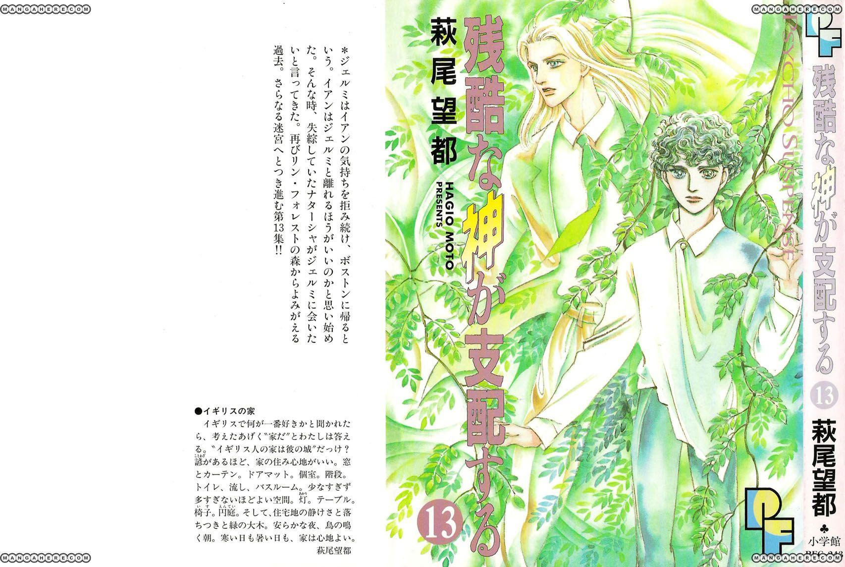 Zankoku na Kami ga Shihai Suru 67 Page 3