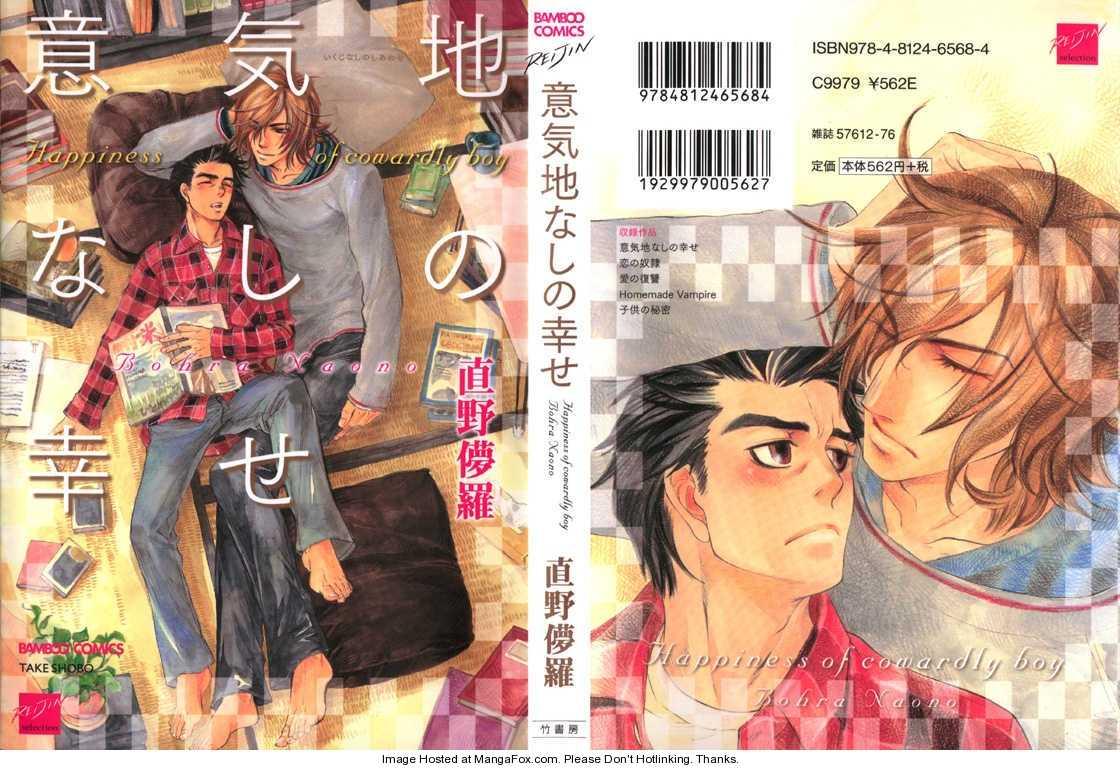 Ikujinashi no Shiawase 2 Page 2