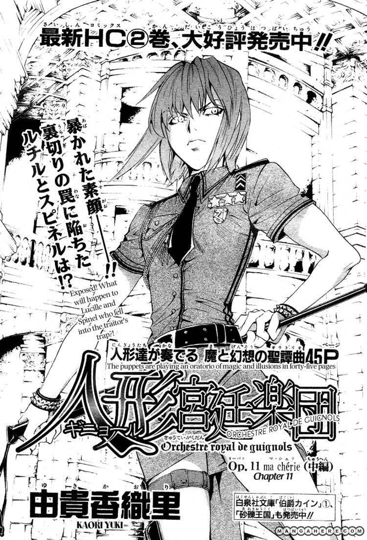 Ningyou Kyuutei Gakudan 11 Page 2