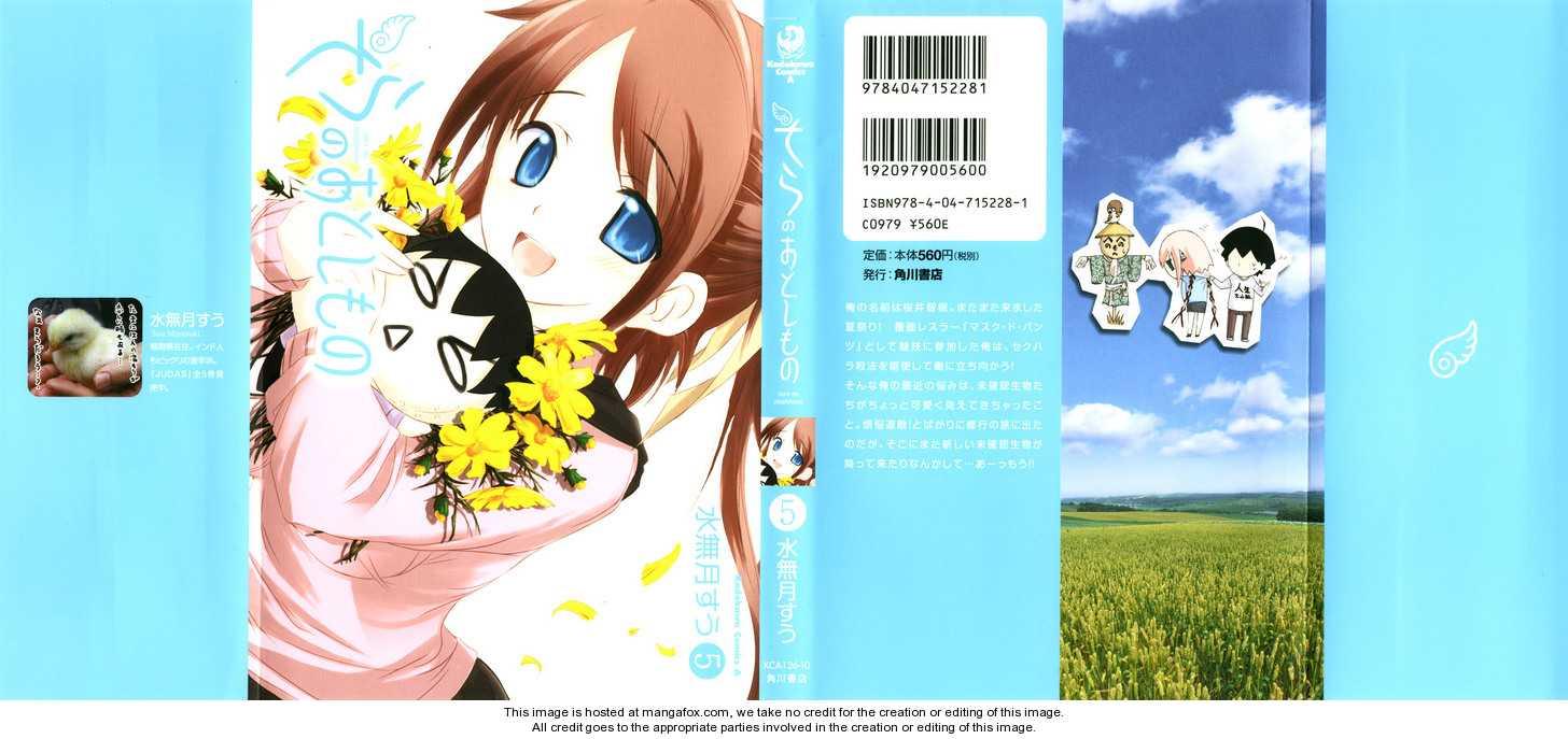Sora no Otoshimono 19 Page 1