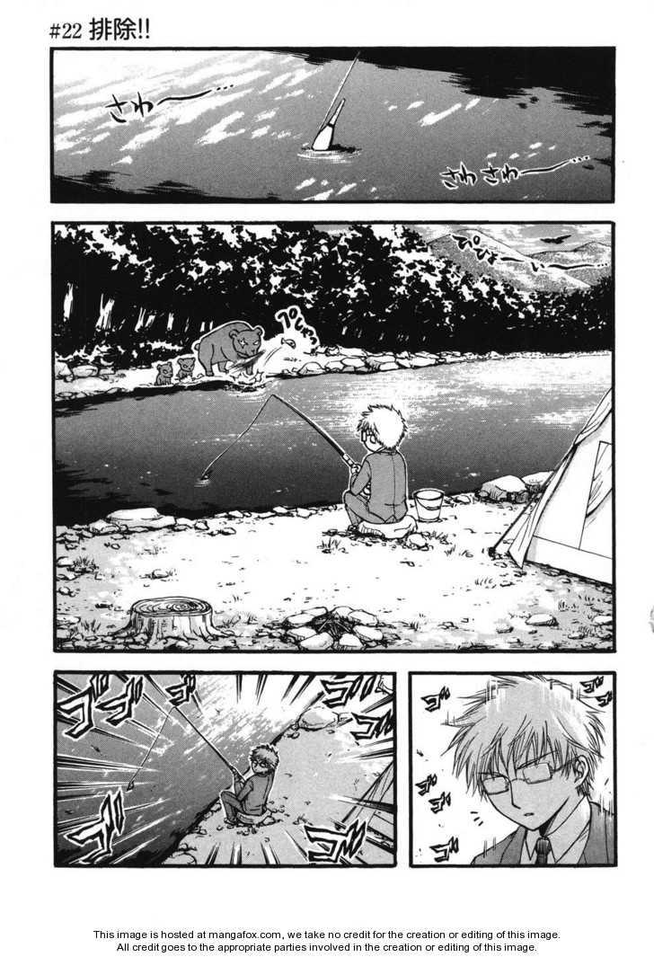 Sora no Otoshimono 22 Page 1