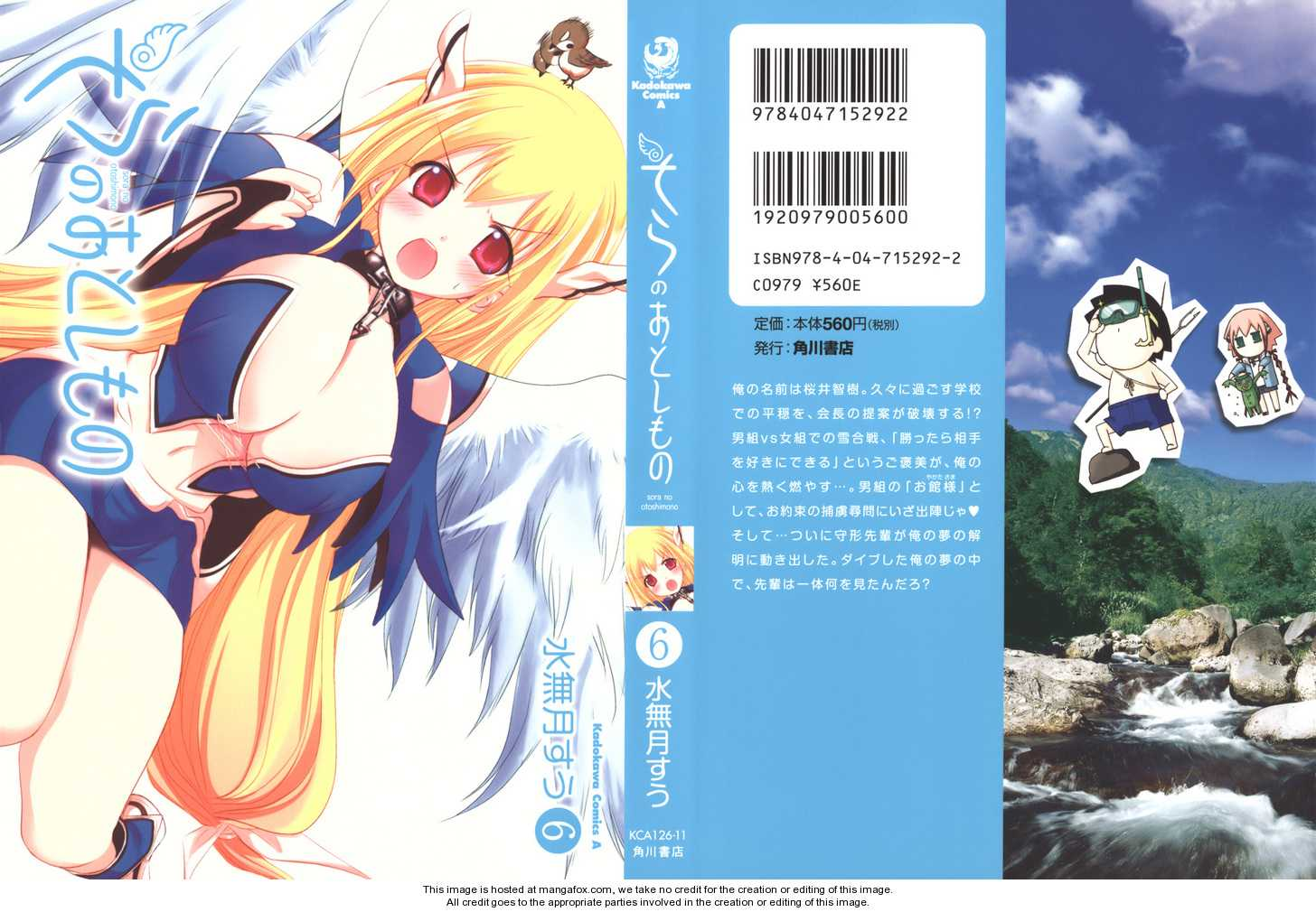 Sora no Otoshimono 23 Page 1