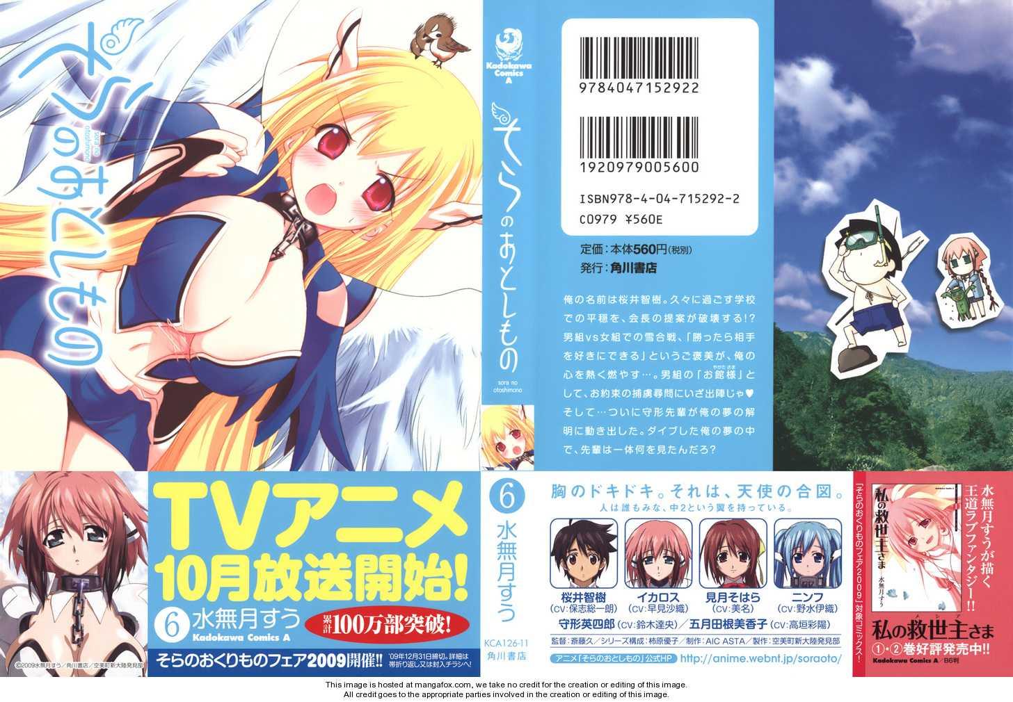 Sora no Otoshimono 23 Page 2