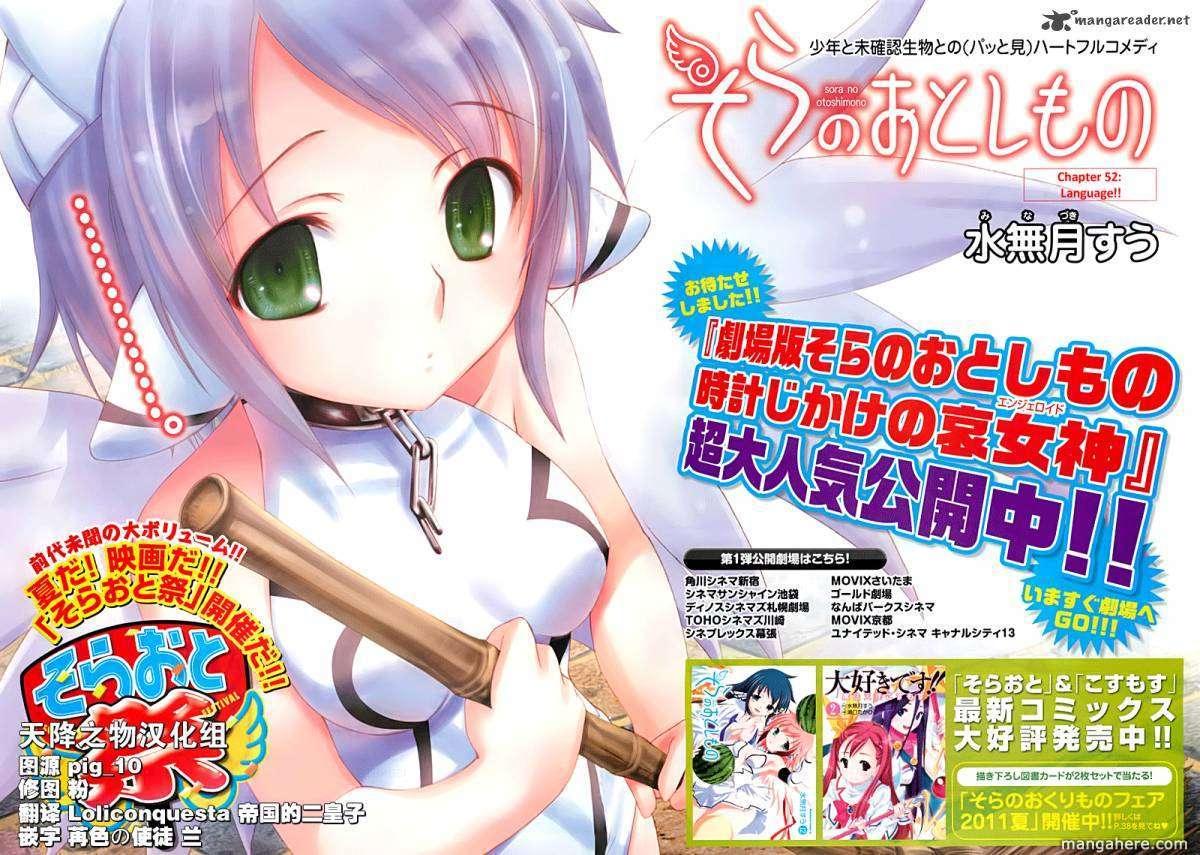 Sora no Otoshimono 52 Page 2