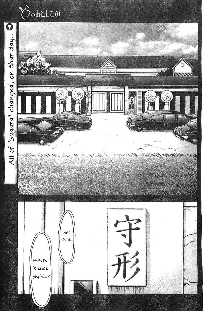 Sora no Otoshimono 72 Page 1