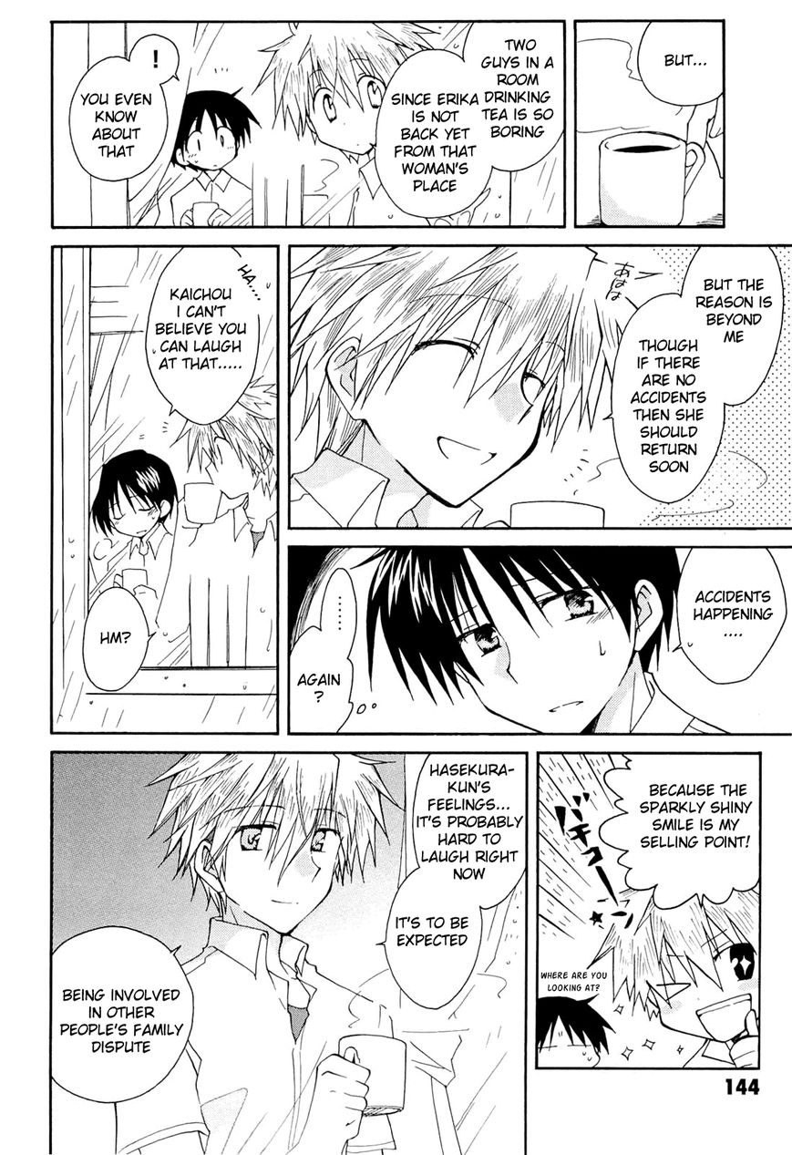 Fortune Arterial 33 Page 4