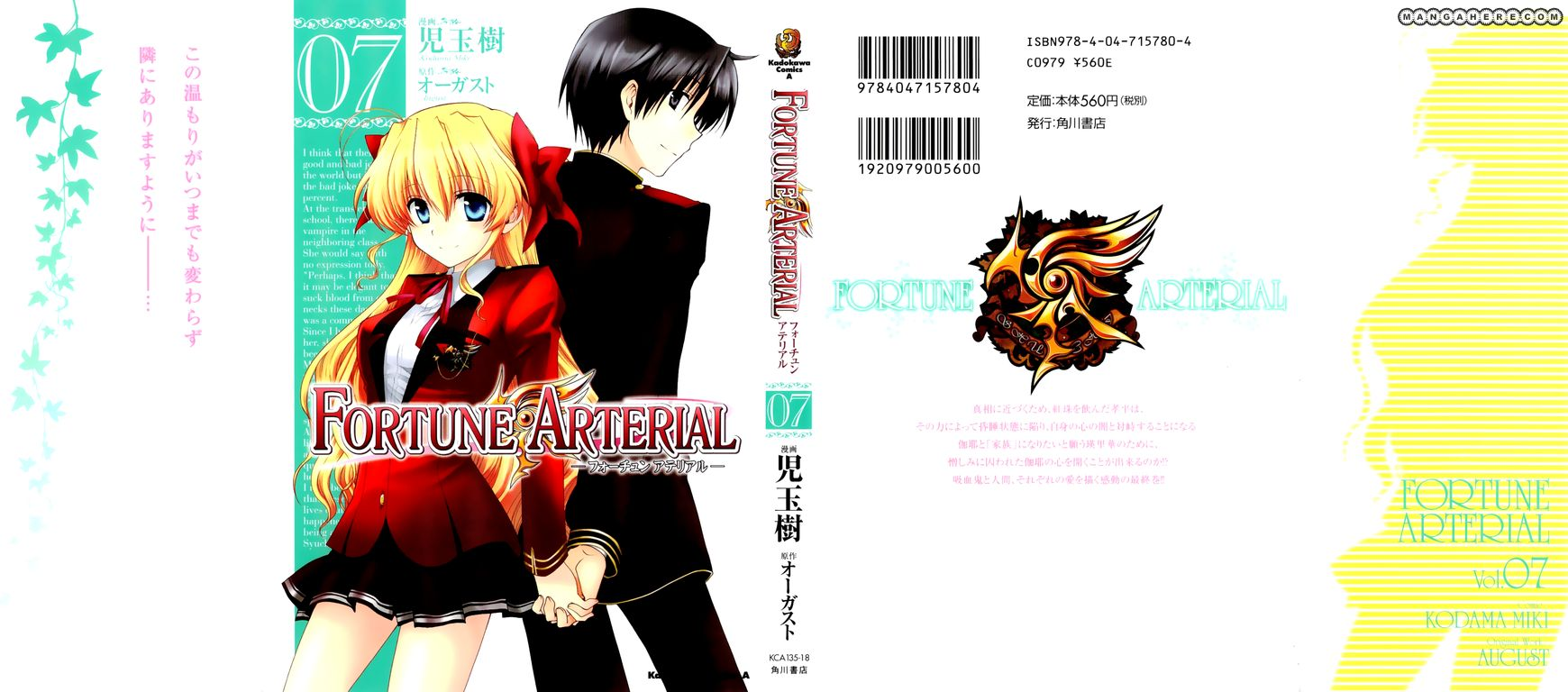 Fortune Arterial 39 Page 1