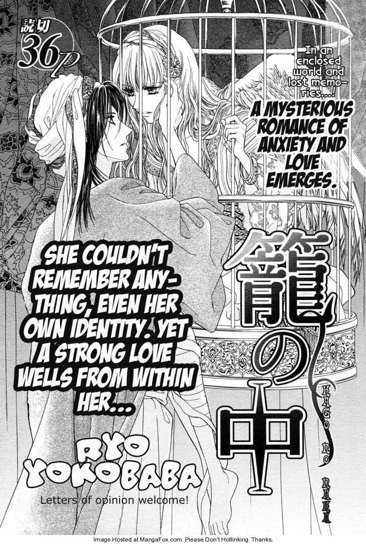 Kago no Naka 1 Page 1