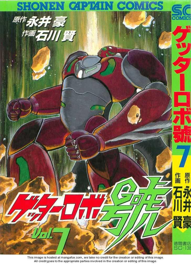 Getter Robo Go 1 Page 1
