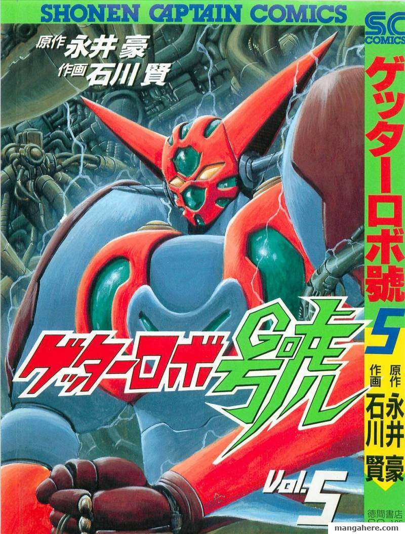 Getter Robo Go 5 Page 1