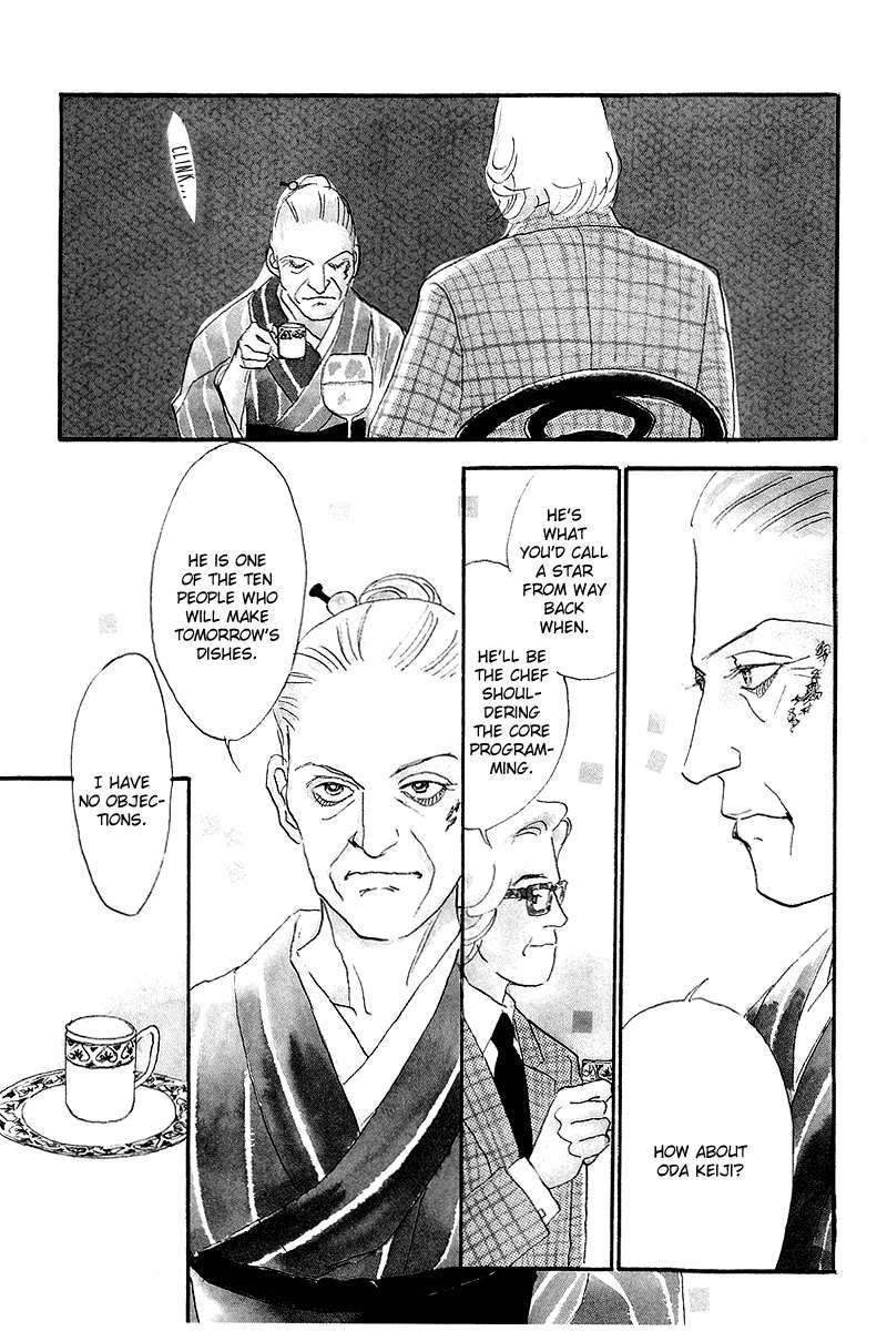 Oishii Kankei 45 Page 2