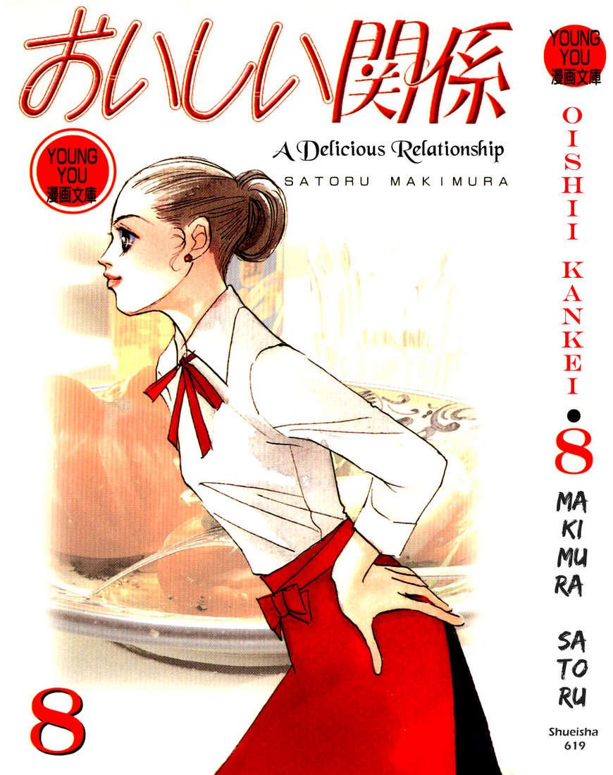 Oishii Kankei 47 Page 2