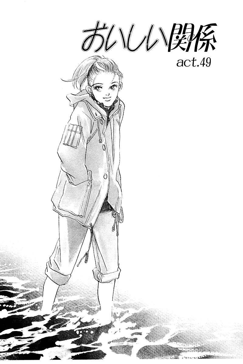 Oishii Kankei 49 Page 2