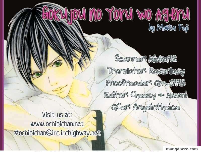 Gokujou no Yoru wo Ageru 3 Page 2
