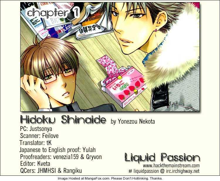 Hidoku Shinaide 1 Page 1