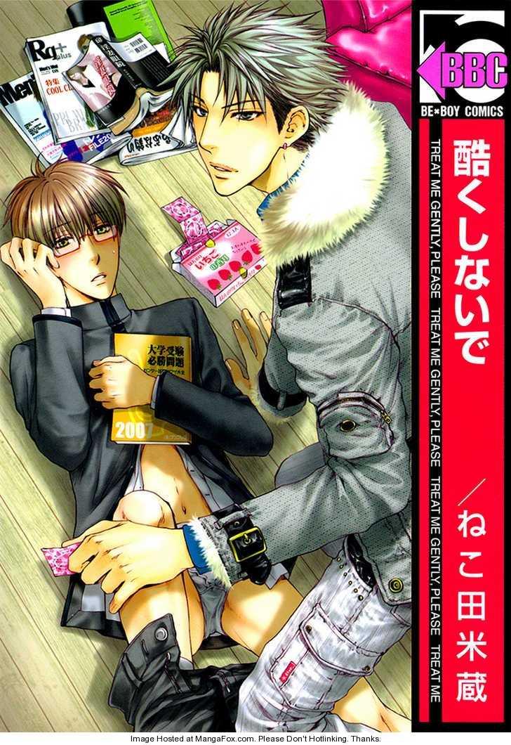 Hidoku Shinaide 1 Page 2