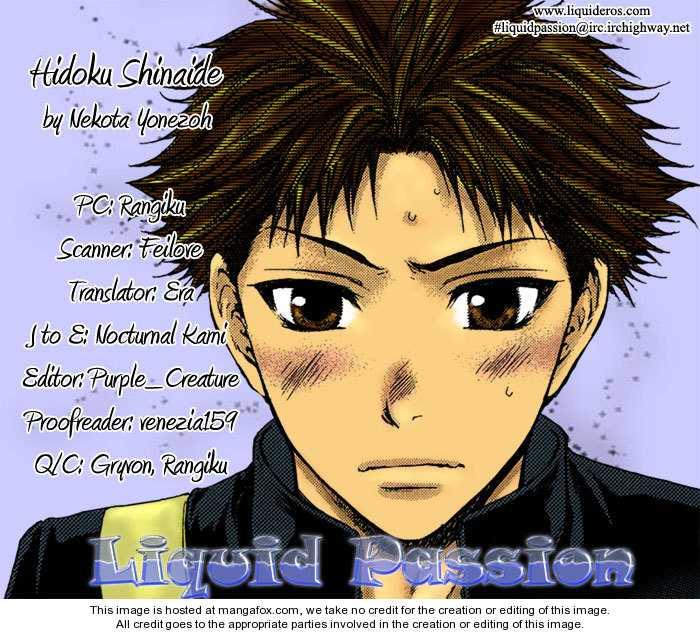 Hidoku Shinaide 5 Page 1