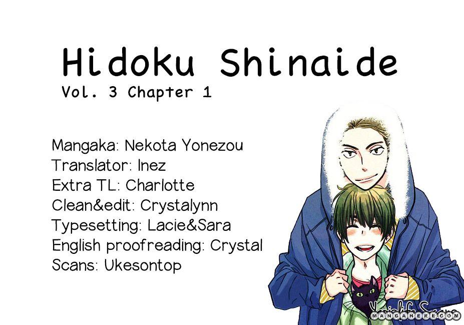 Hidoku Shinaide 12 Page 1
