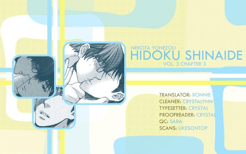 Hidoku Shinaide 14 Page 1