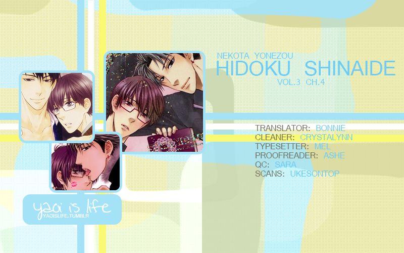 Hidoku Shinaide 15 Page 1