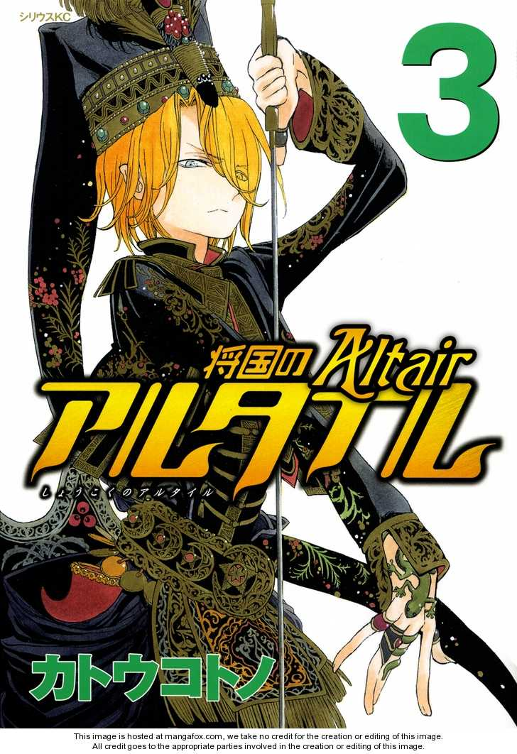 Shoukoku no Altair 12 Page 2