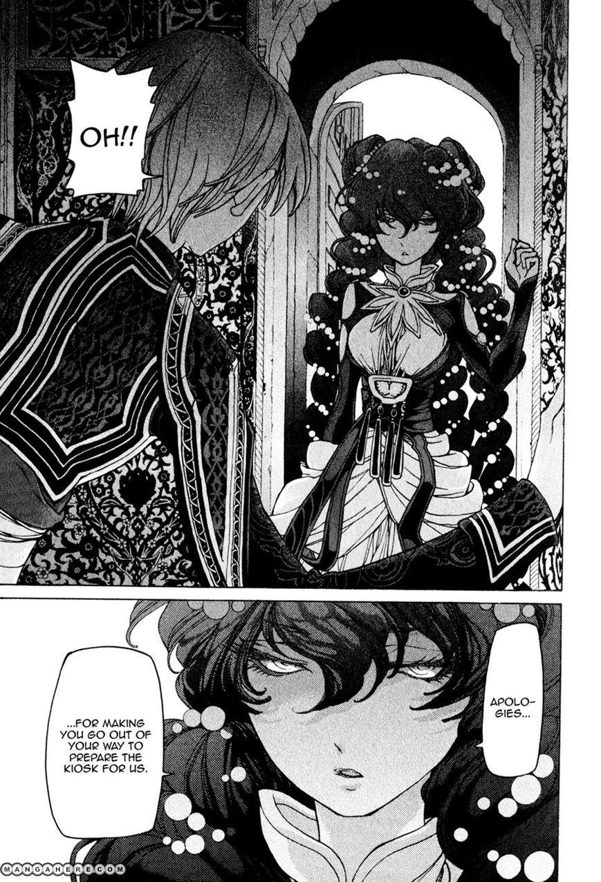 Shoukoku no Altair 26 Page 1