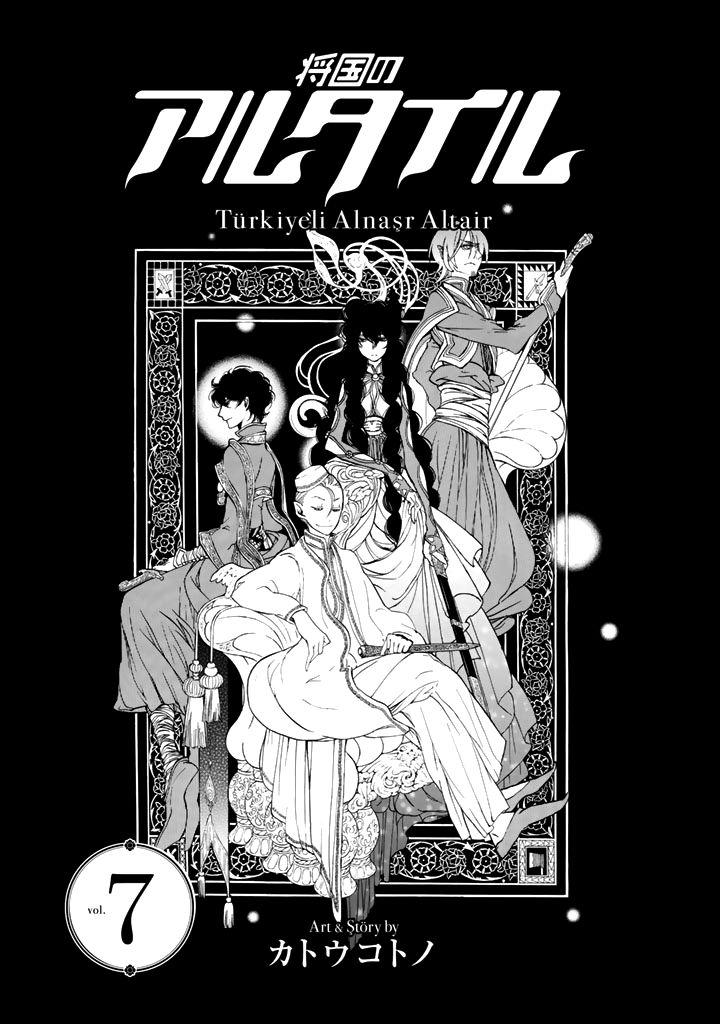 Shoukoku no Altair 31 Page 2