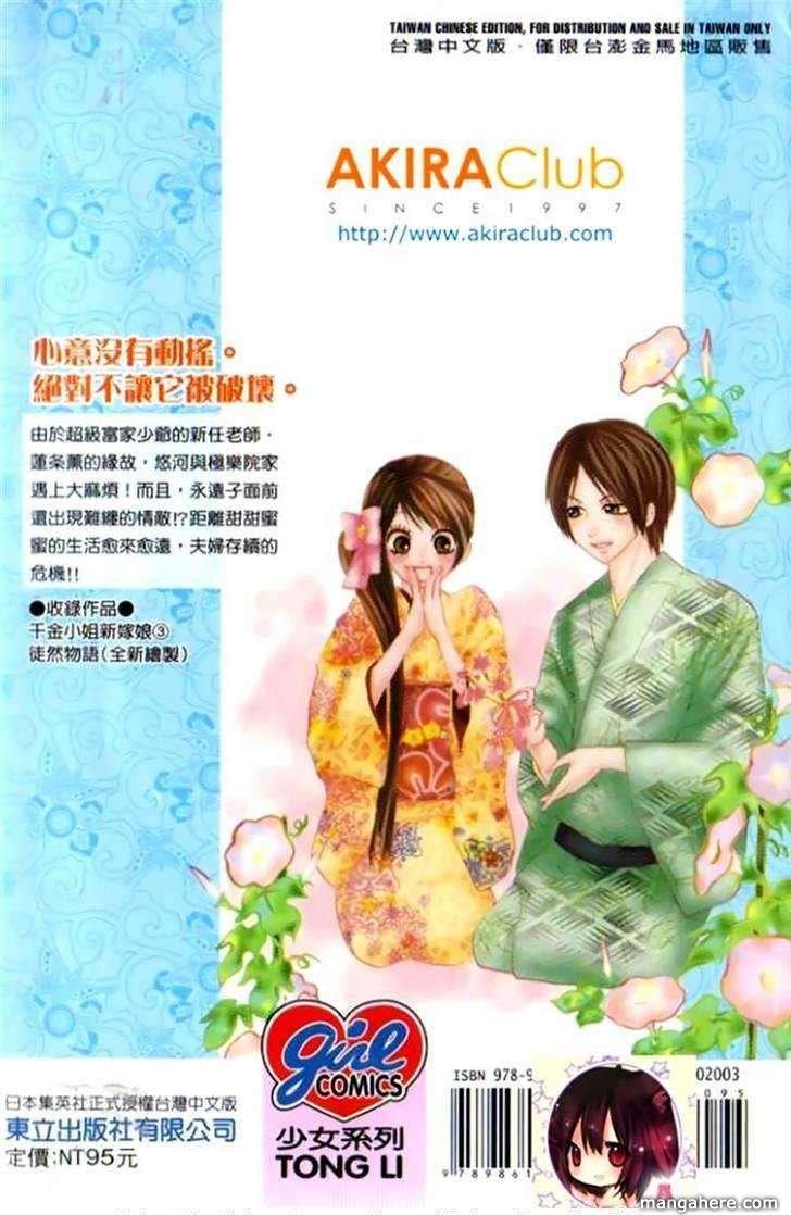 Ojou-sama wa Oyome-sama 13 Page 2