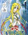 Angel Myth