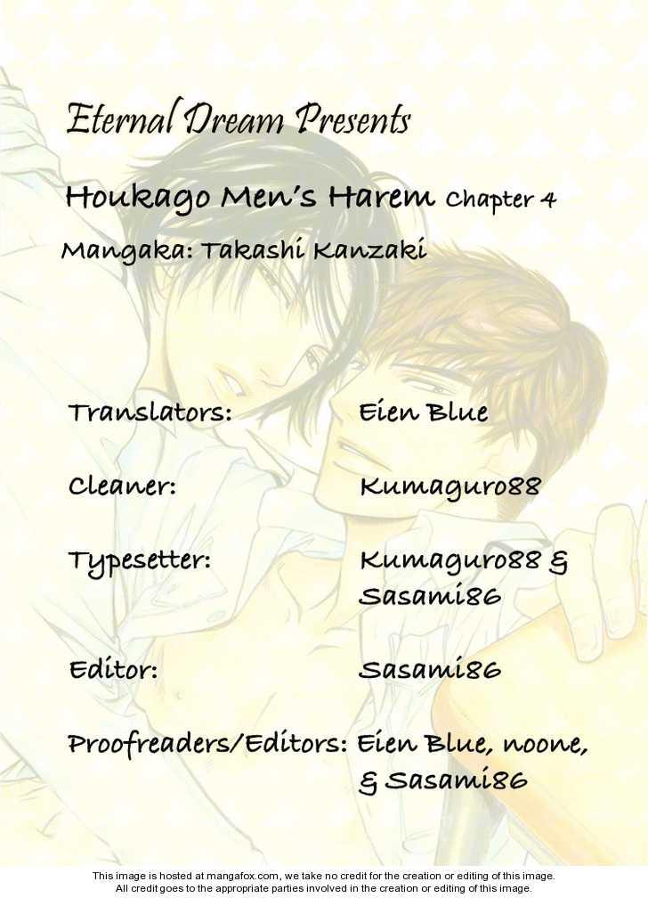 Houkago Men's Harem 4 Page 1