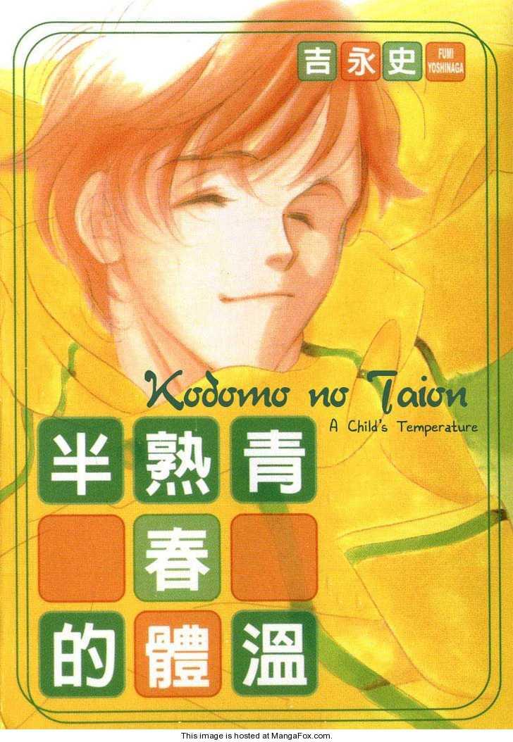 Kodomo no Taion 1 Page 2