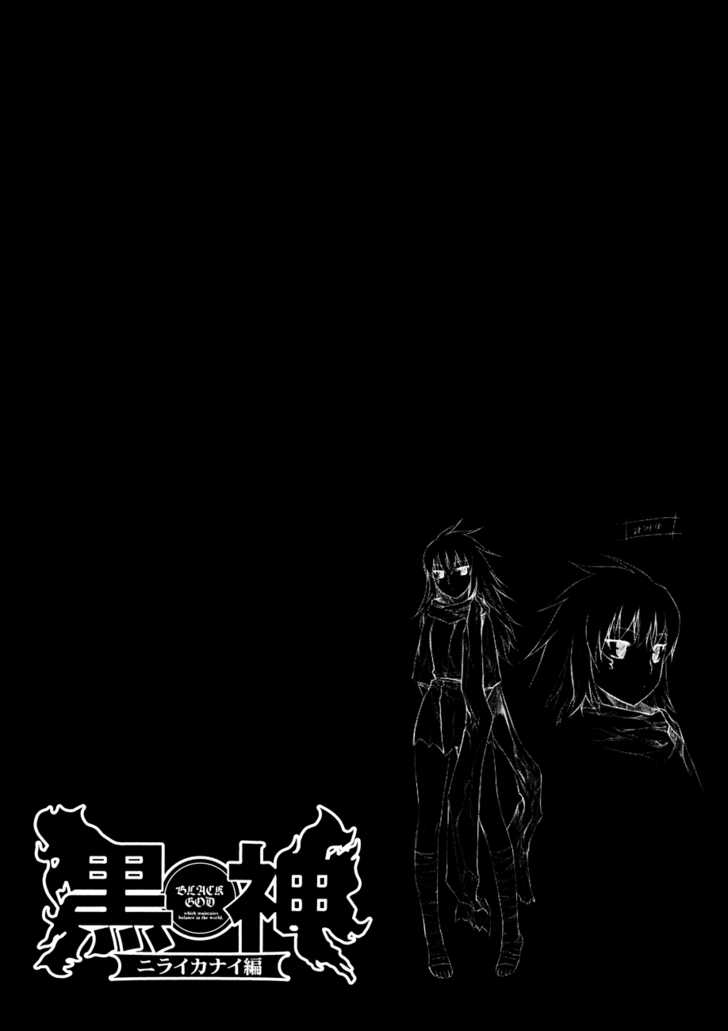 Black God 26 Page 1