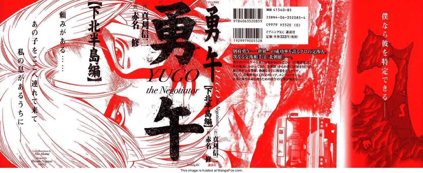Yugo: Shimokita Hantouhen 1 Page 1