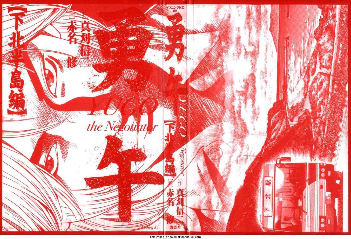 Yugo: Shimokita Hantouhen 1 Page 2