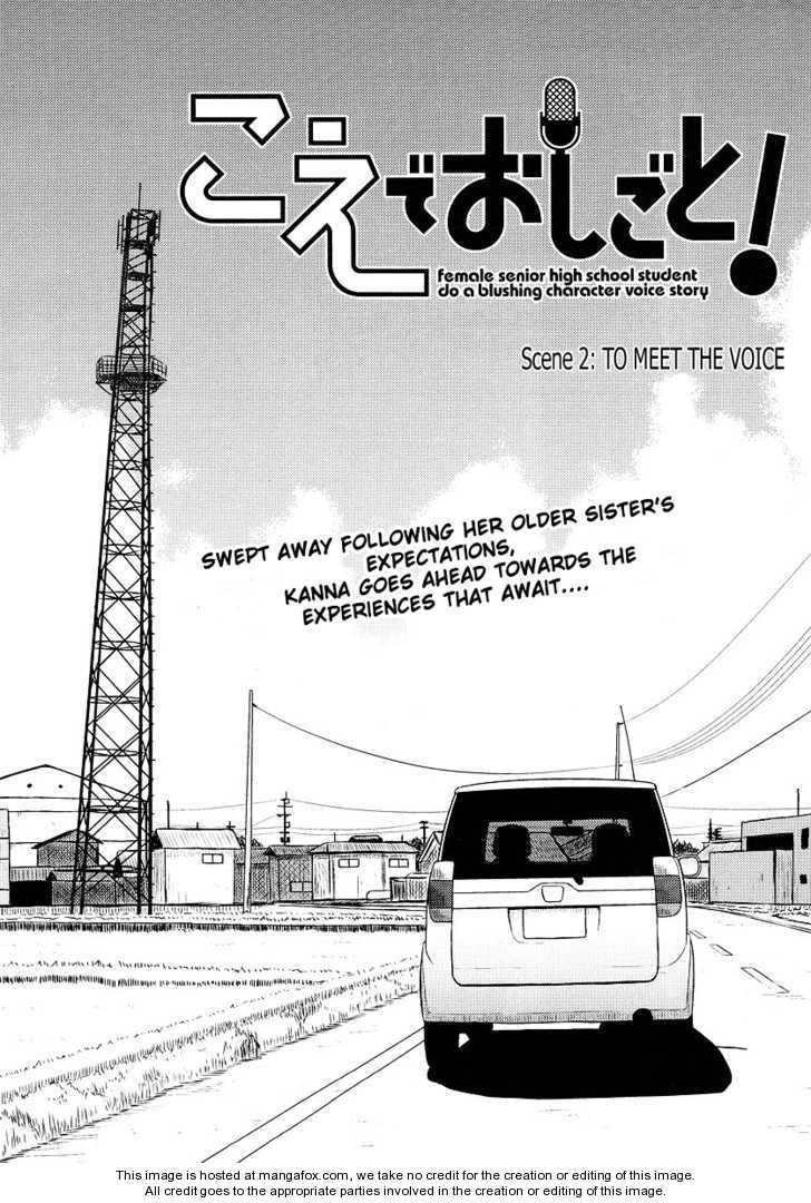 Koe de Oshigoto! 2 Page 2