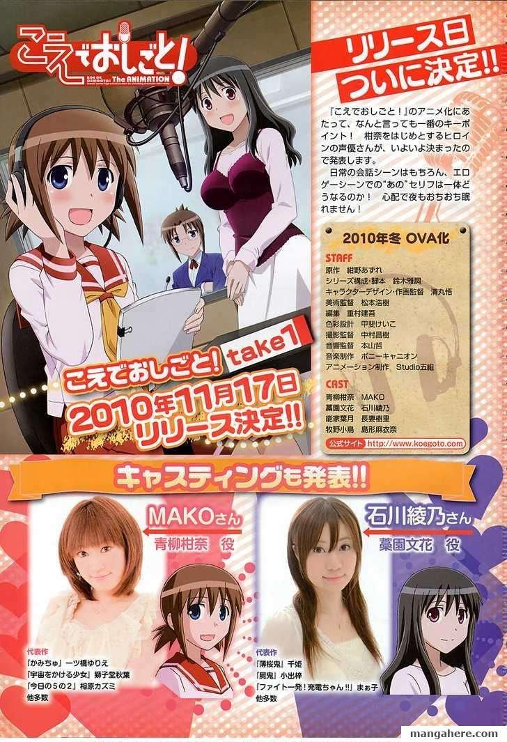 Koe de Oshigoto! 27 Page 1