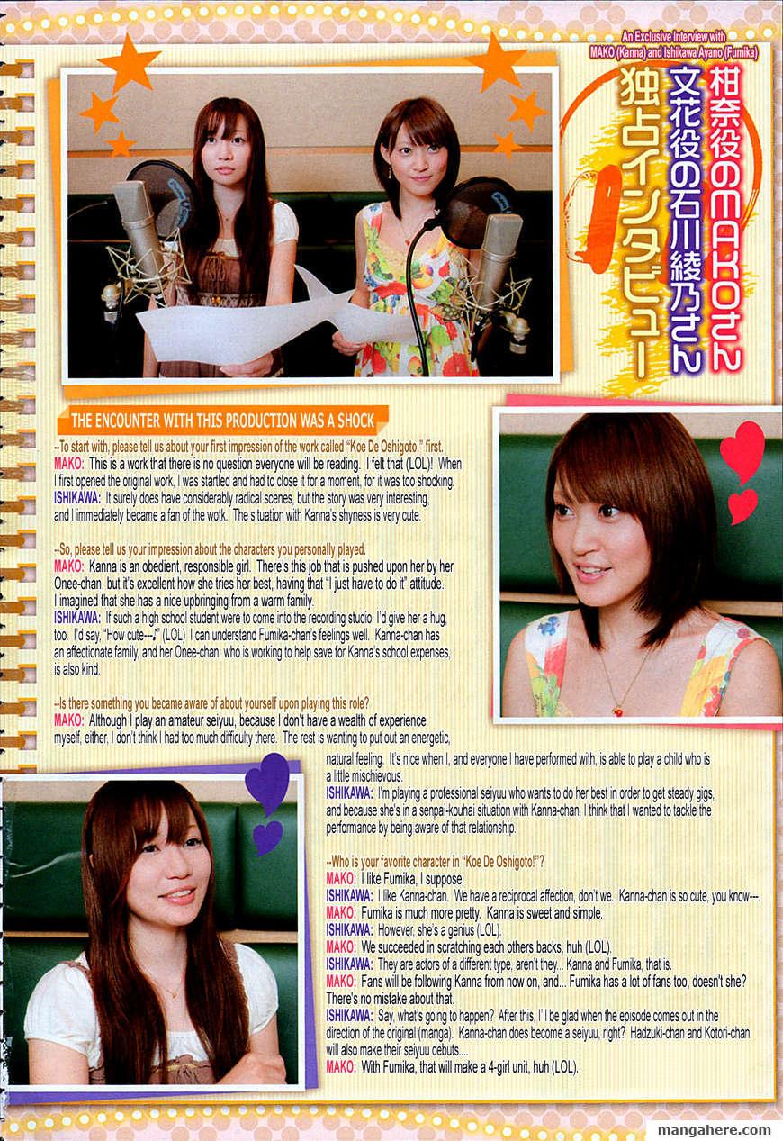 Koe de Oshigoto! 28 Page 2