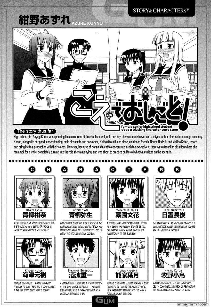 Koe de Oshigoto! 31 Page 1