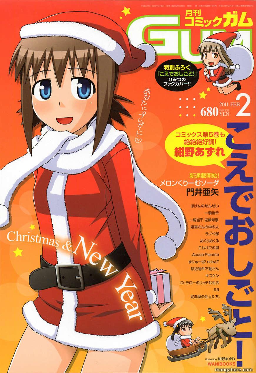 Koe de Oshigoto! 32 Page 1