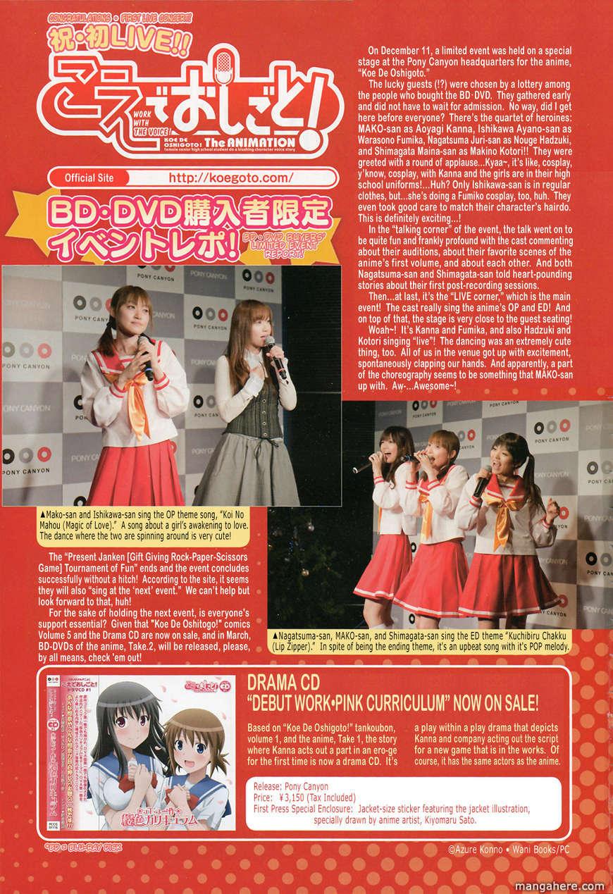 Koe de Oshigoto! 32 Page 2