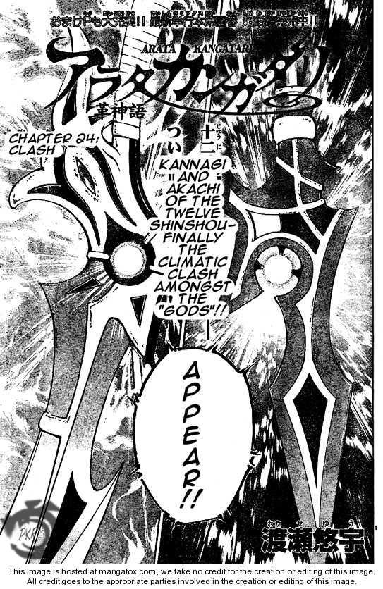 Arata Kangatari 24 Page 2