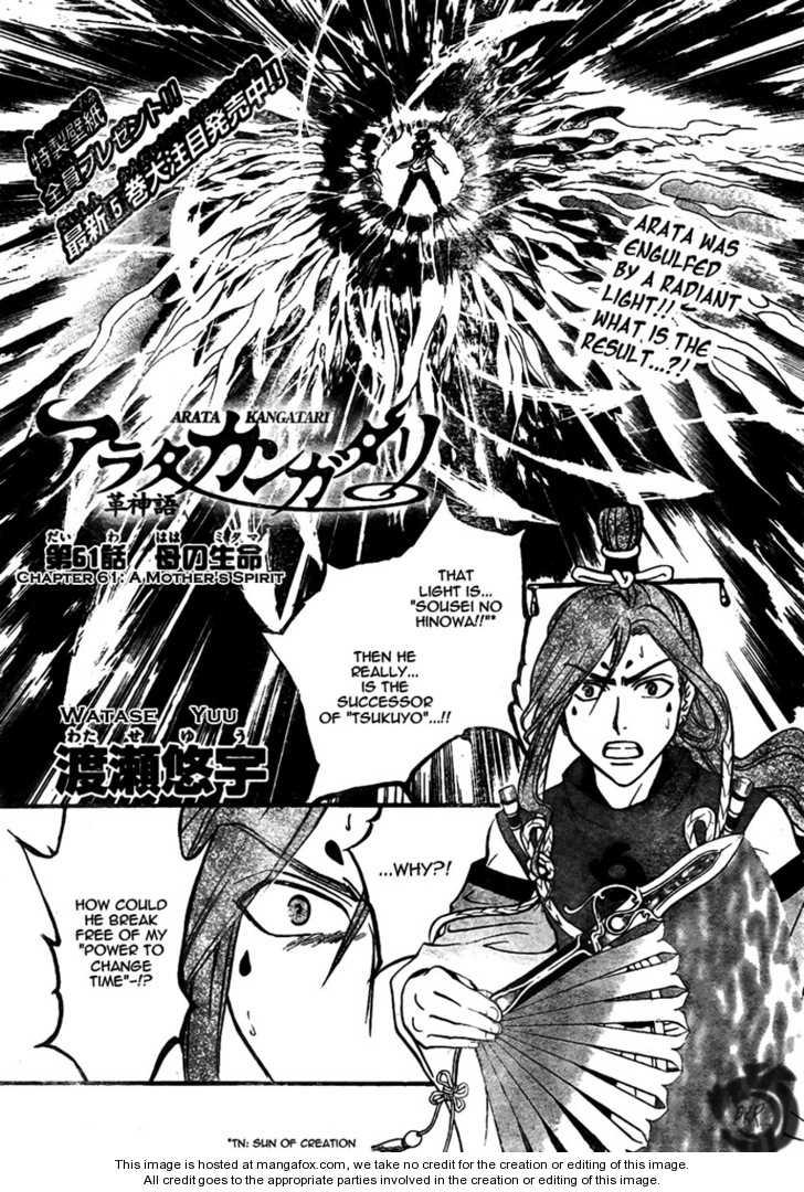 Arata Kangatari 61 Page 2