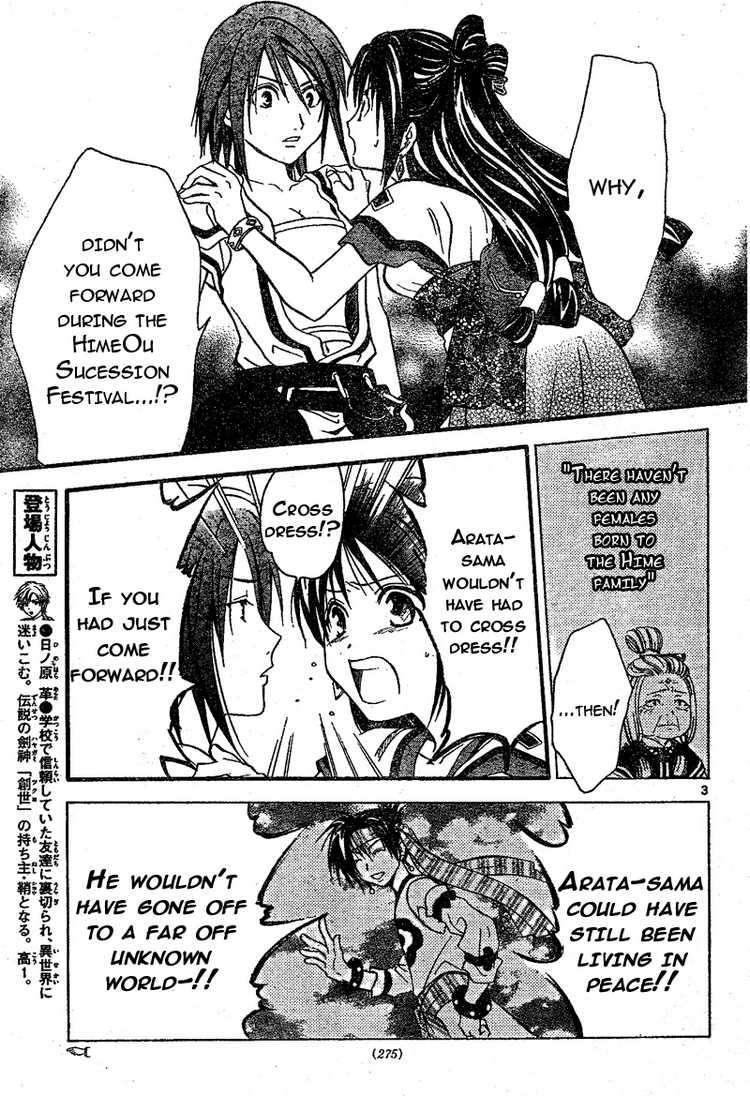 Arata Kangatari 67 Page 3