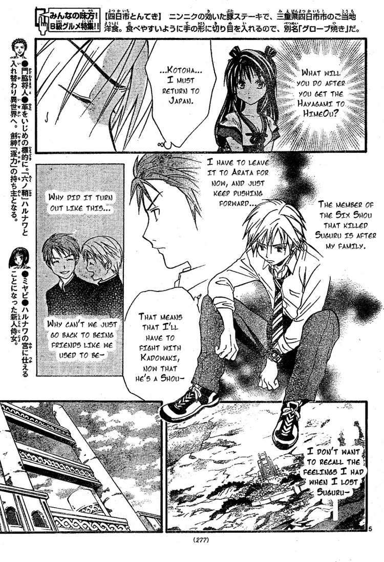 Arata Kangatari 67 Page 5