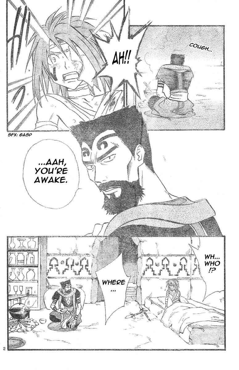 Arata Kangatari 72 Page 3