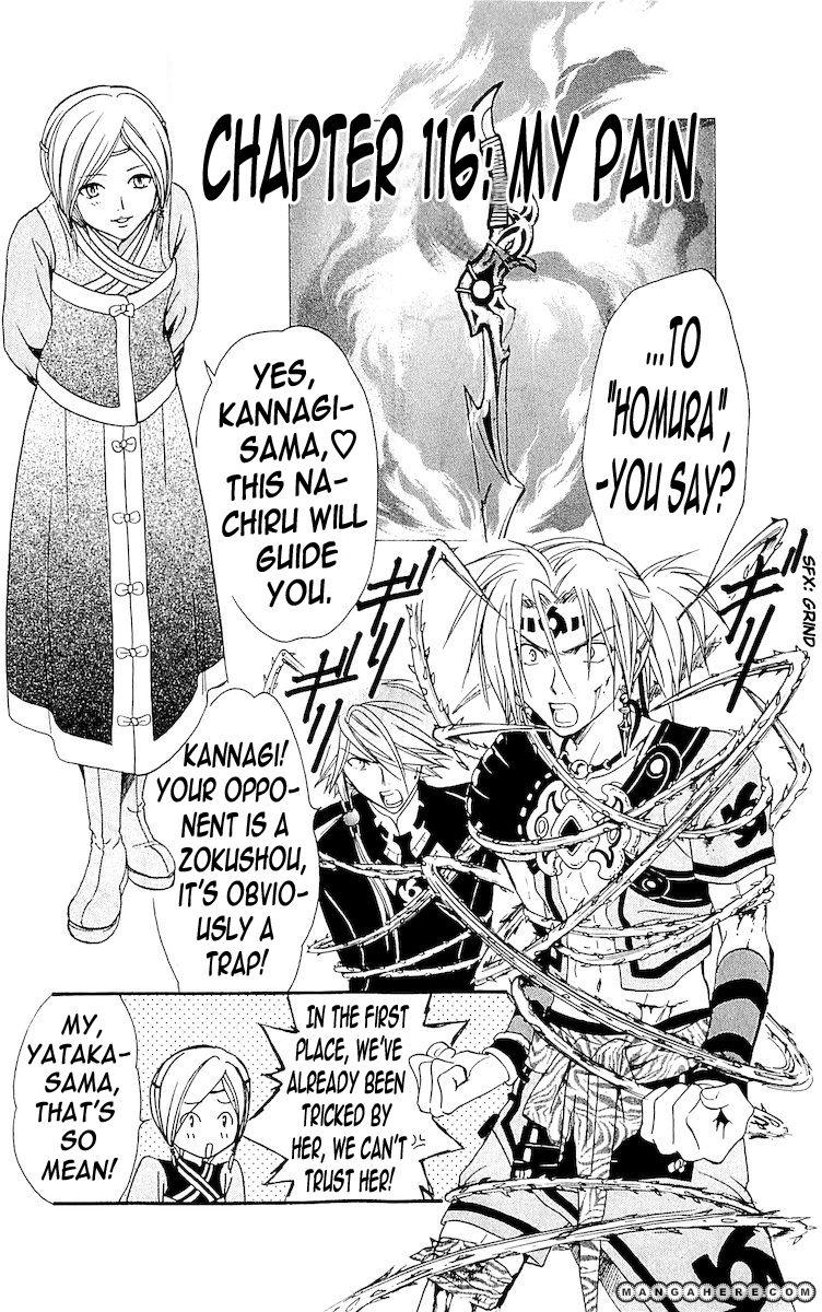Arata Kangatari 116 Page 1