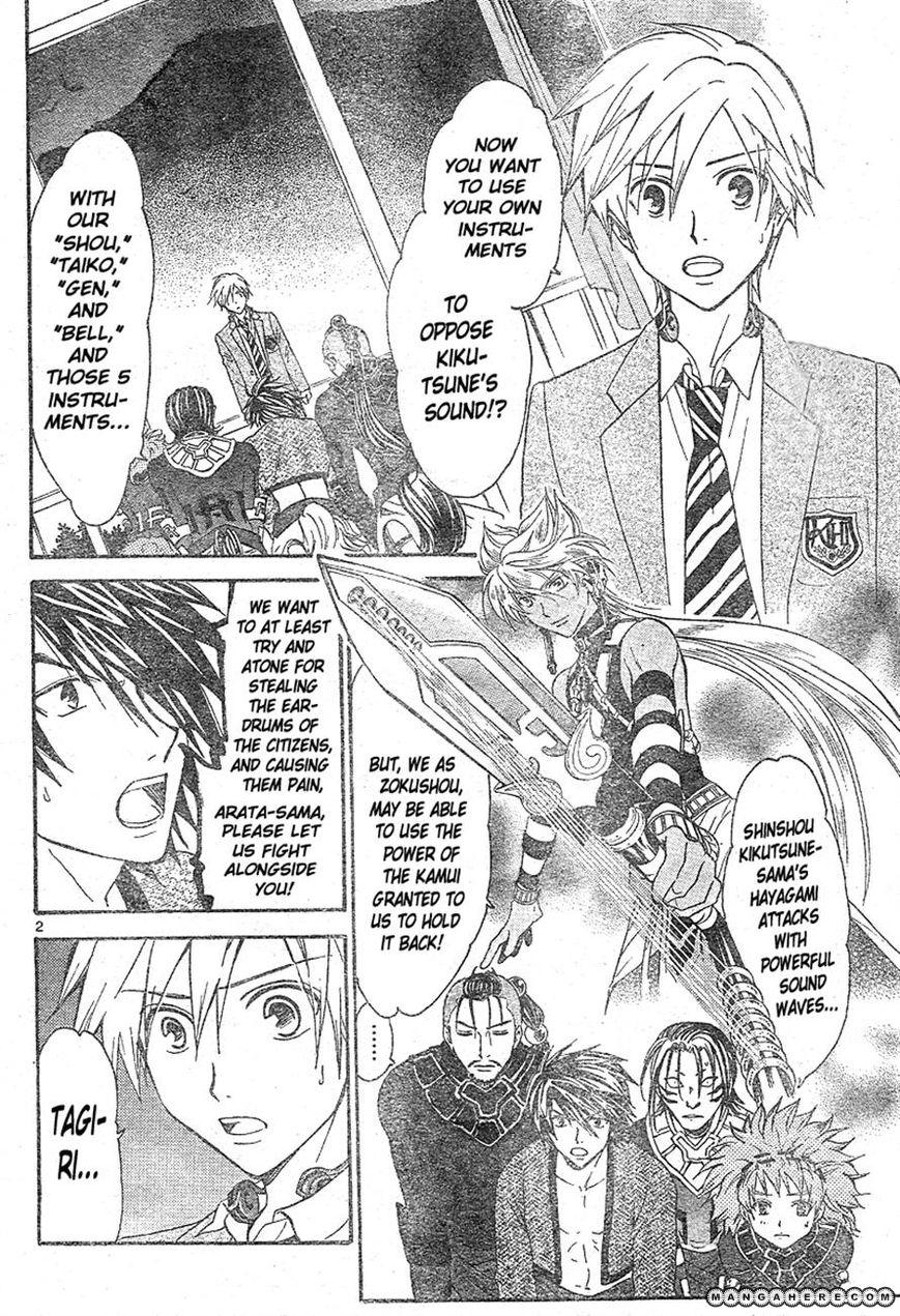 Arata Kangatari 157 Page 2