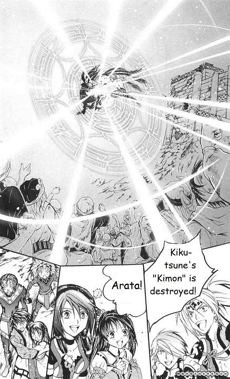 Arata Kangatari 162 Page 2