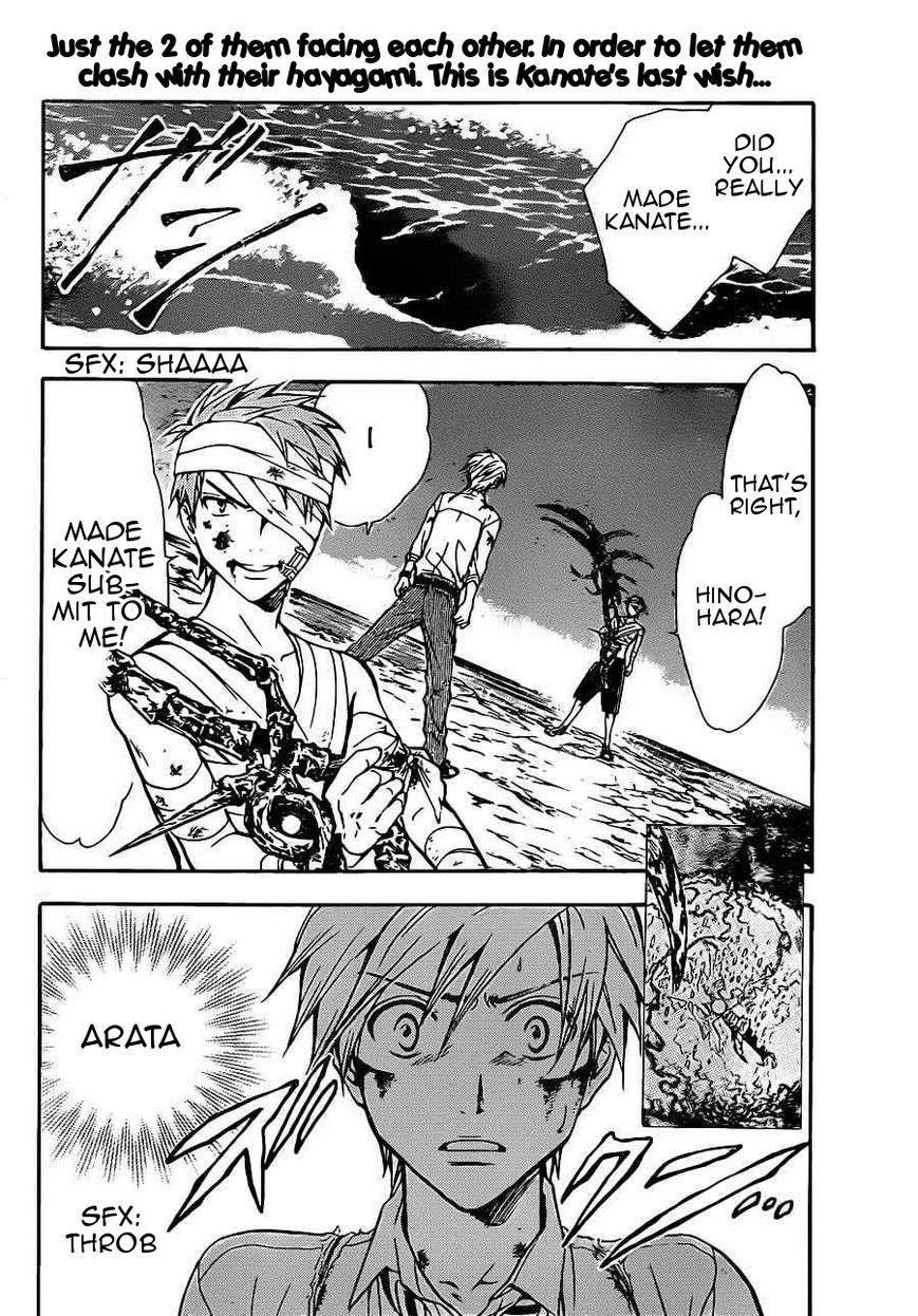 Arata Kangatari 203 Page 2