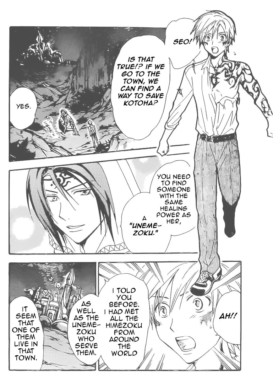 Arata Kangatari 207 Page 2